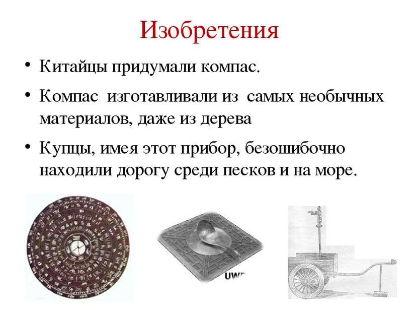 Изобретения Китайцы придумали компас. Компас изготавливали из самых необычных...