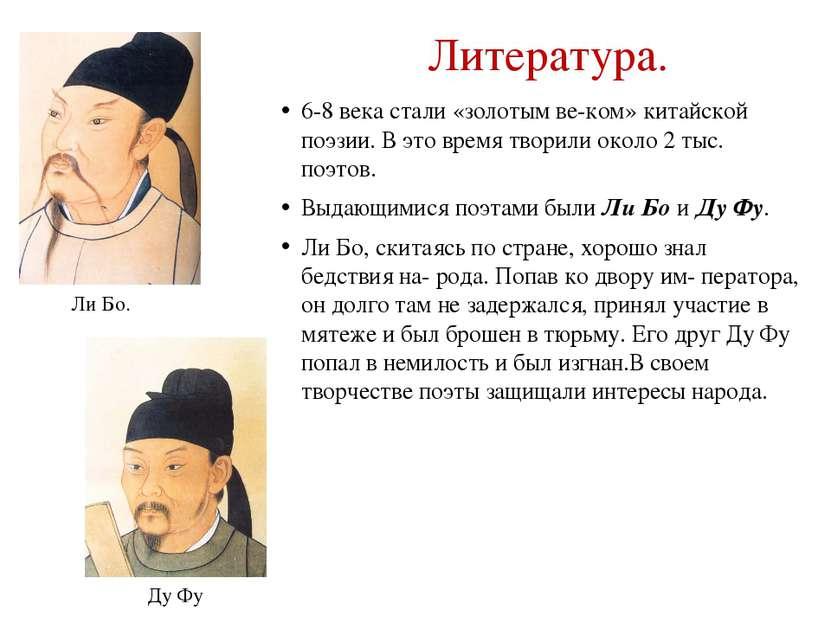 Литература. 6-8 века стали «золотым ве-ком» китайской поэзии. В это время тво...