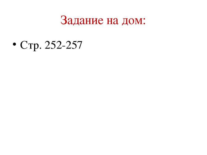 Задание на дом: Стр. 252-257