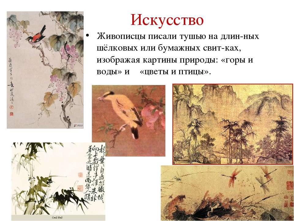 Искусство Живописцы писали тушью на длин-ных шёлковых или бумажных свит-ках, ...