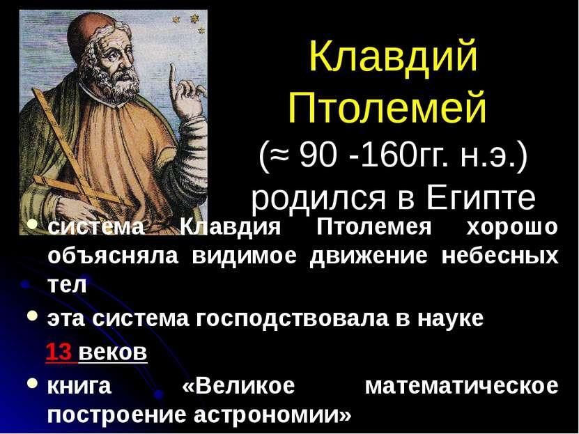 Клавдий Птолемей (≈ 90 -160гг. н.э.) родился в Египте система Клавдия Птолеме...