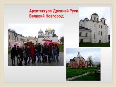 Архитектура Древней Руси. Великий Новгород