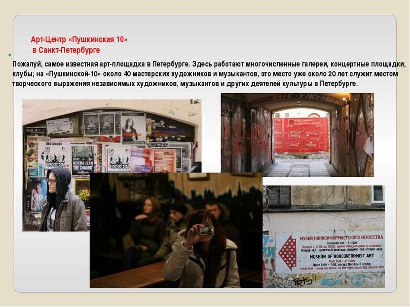 Арт-Центр «Пушкинская 10» в Санкт-Петербурге Пожалуй, самое известная арт-пло...