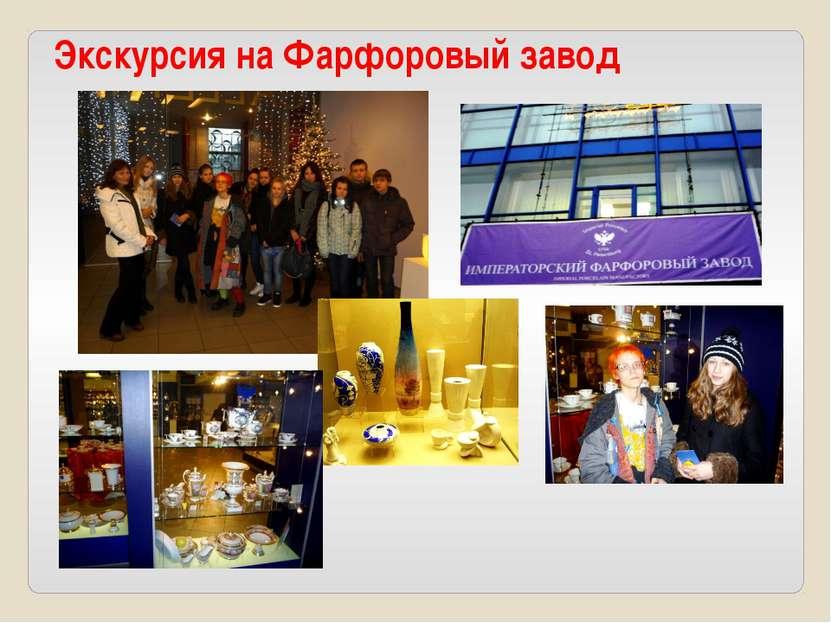 Экскурсия на Фарфоровый завод