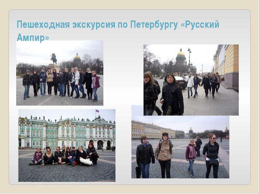 Пешеходная экскурсия по Петербургу «Русский Ампир»