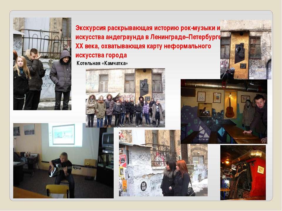 Экскурсия раскрывающая историю рок-музыки и искусства андеграунда в Ленинград...