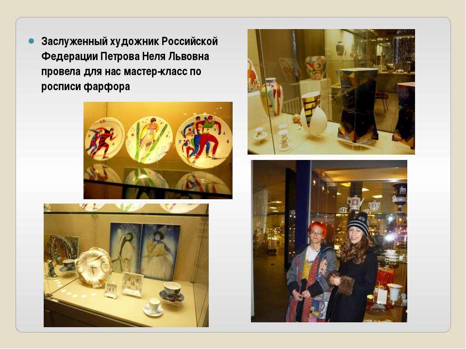 Заслуженный художник Российской Федерации Петрова Неля Львовна провела для на...