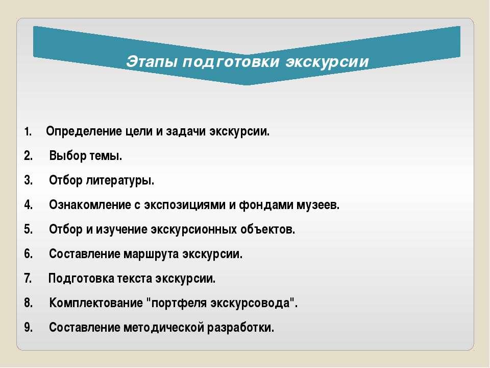 1. Определение цели и задачи экскурсии. 2. Выбор темы. 3. Отбор л...