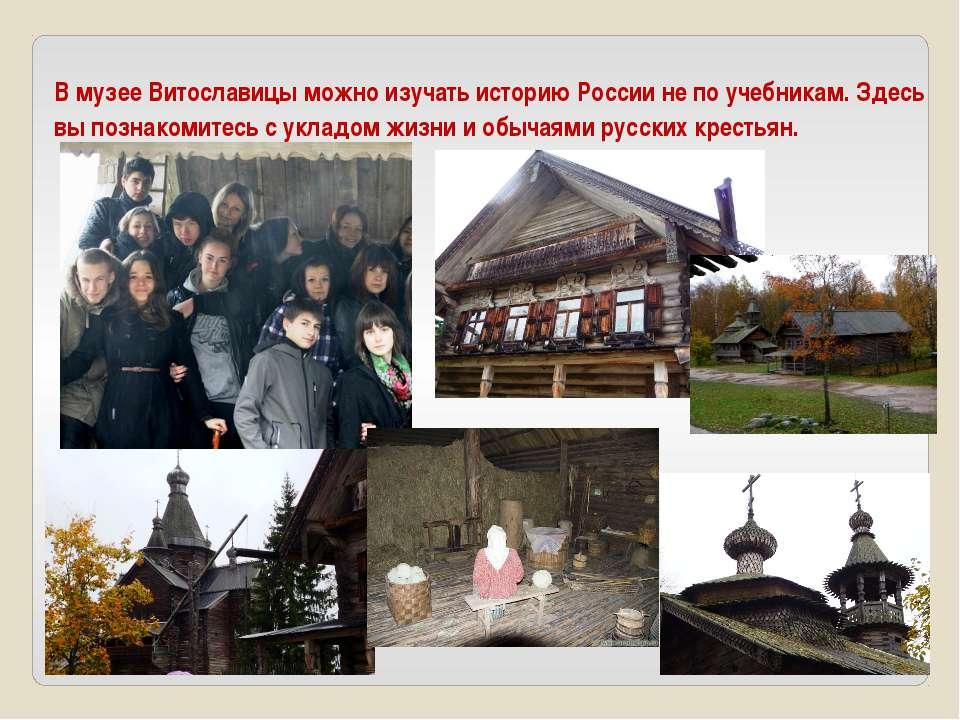 В музее Витославицы можно изучать историю России не по учебникам. Здесь вы по...