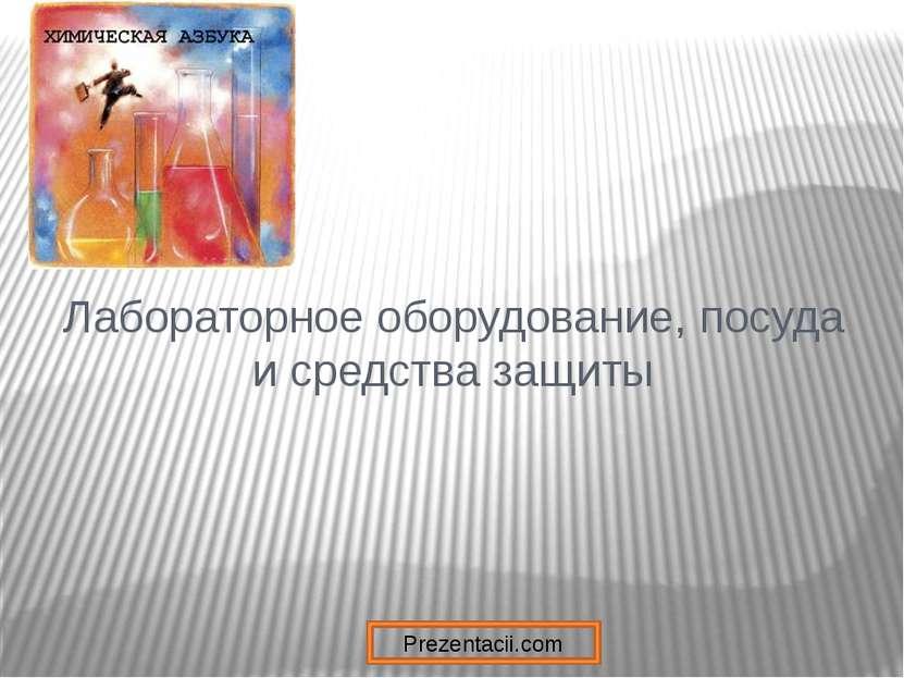 Лабораторное оборудование, посуда и средства защиты Prezentacii.com