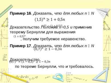 Пример 16. Доказать, что для любых n ϵ N Доказательство. Положив х=0,5 и прим...