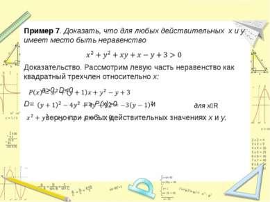 для хϵR Пример 7. Доказать, что для любых действительных х и у имеет место бы...