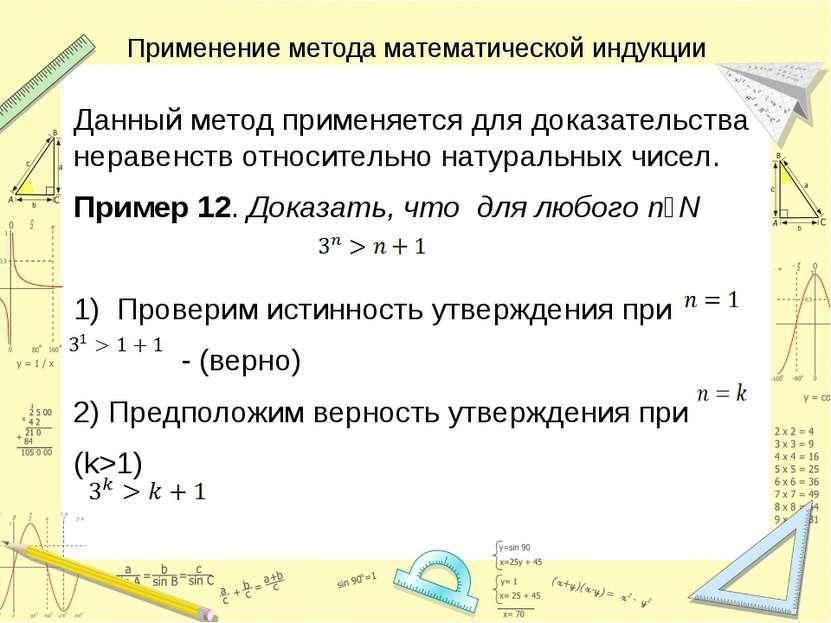 Применение метода математической индукции Данный метод применяется для доказа...