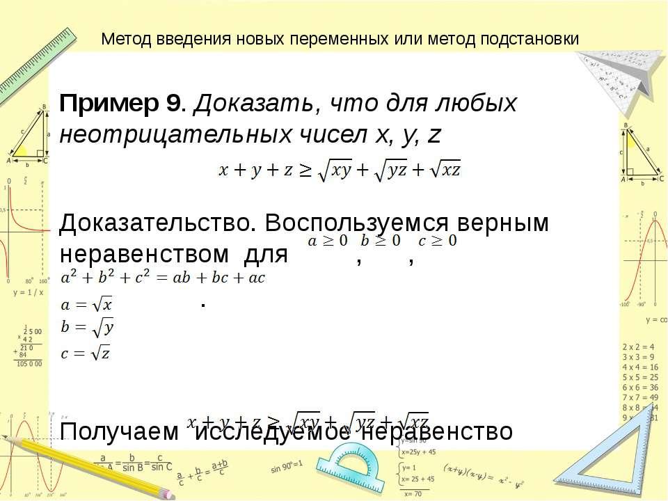 Метод введения новых переменных или метод подстановки Пример 9. Доказать, что...