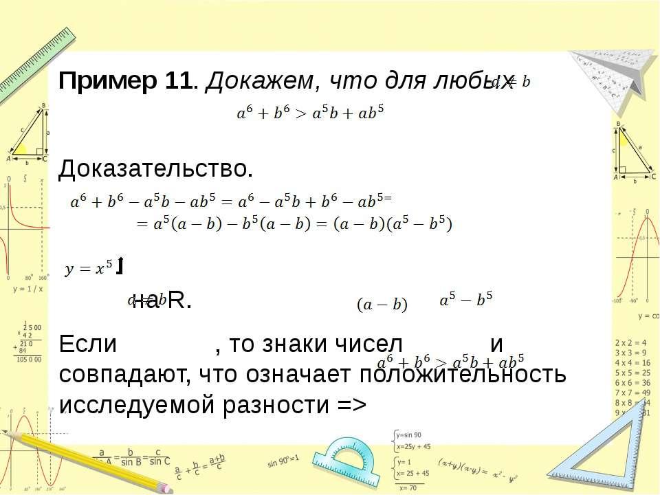 Пример 11. Докажем, что для любых Доказательство. на R. Если , то знаки чисел...