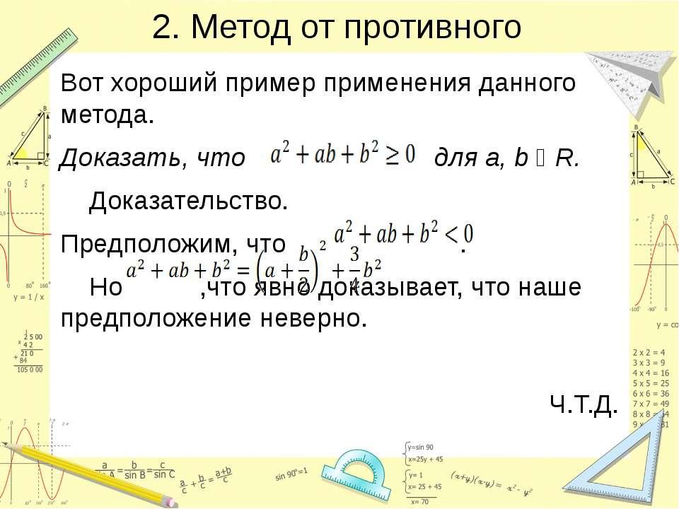2. Метод от противного Вот хороший пример применения данного метода. Доказать...