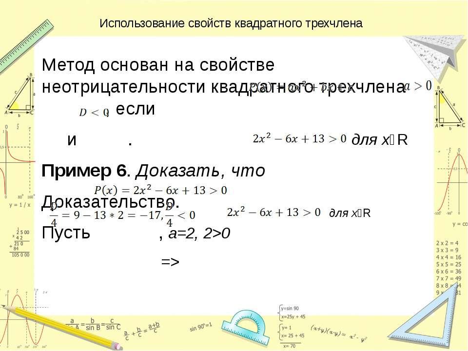 для хϵR для хϵR Использование свойств квадратного трехчлена Метод основан на ...