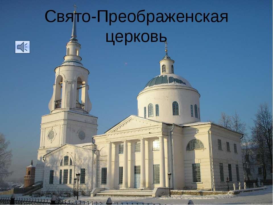 Свято-Преображенская церковь