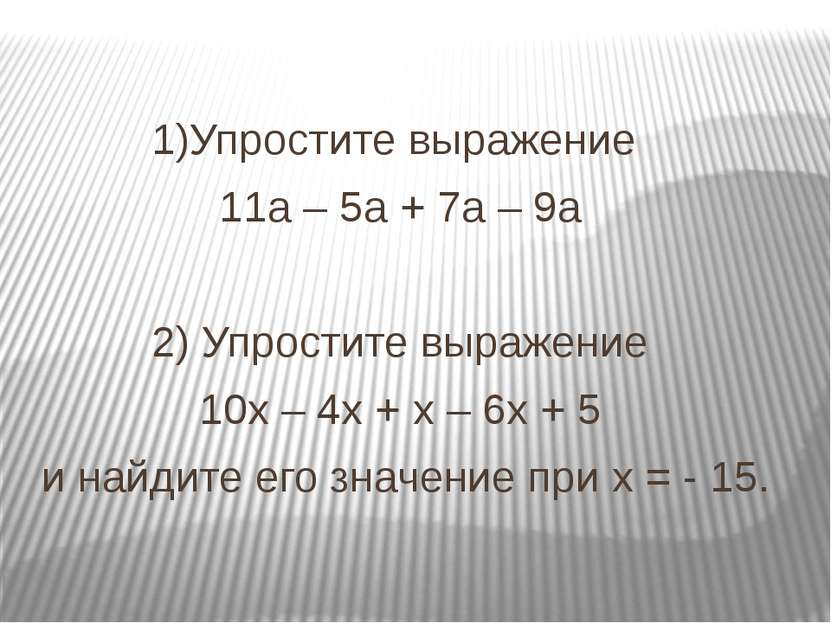 1)Упростите выражение 11а – 5а + 7а – 9а 2) Упростите выражение 10х – 4х + х ...