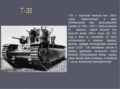 Т-35 Т-35 — советский тяжёлый танк 1930-х годов. Единственный в мире пятибаше...
