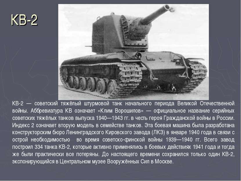 КВ-2 КВ-2 — советский тяжёлый штурмовой танк начального периода Великой Отече...