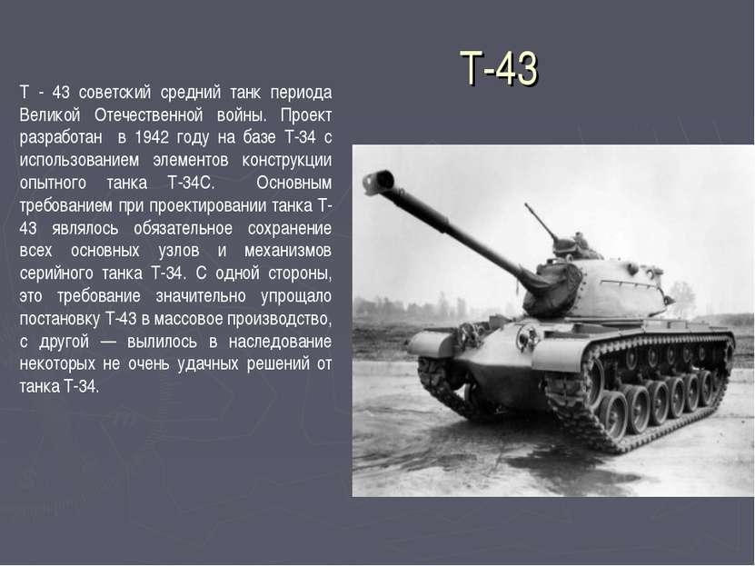 T-43 Т - 43 советский средний танк периода Великой Отечественной войны. Проек...