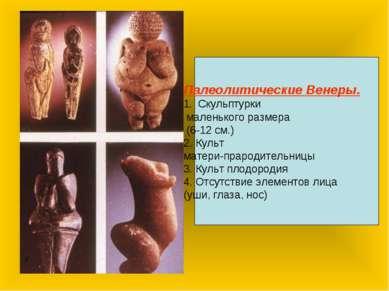 Палеолитические Венеры. Скульптурки маленького размера (6-12 см.) 2. Культ ма...