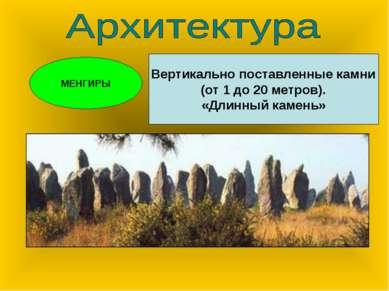 МЕНГИРЫ Вертикально поставленные камни (от 1 до 20 метров). «Длинный камень»
