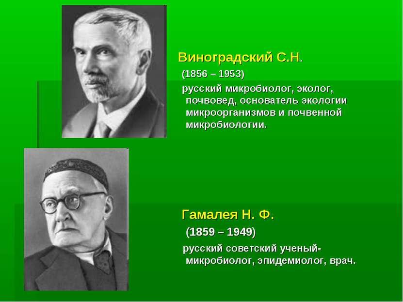 Виноградский С.Н. (1856 – 1953) русский микробиолог, эколог, почвовед, основа...