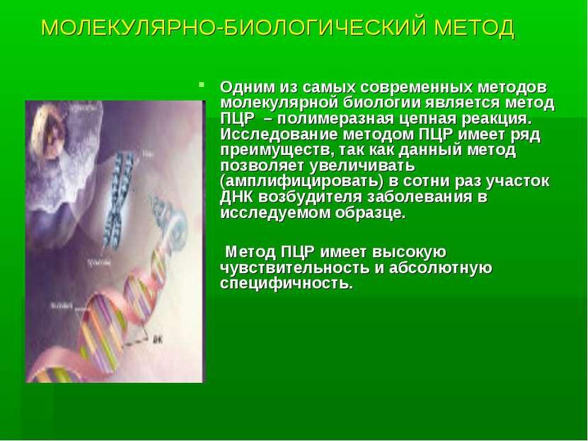 МОЛЕКУЛЯРНО-БИОЛОГИЧЕСКИЙ МЕТОД Одним из самых современных методов молекулярн...
