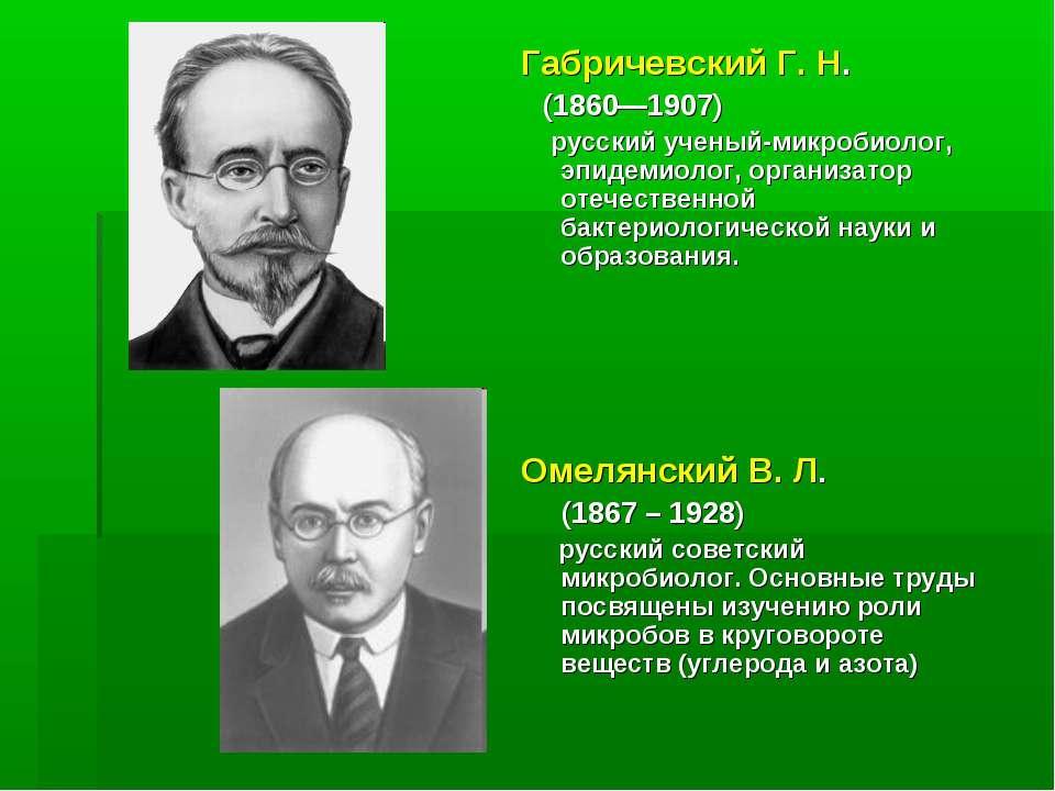 Габричевский Г. Н. (1860—1907) русский ученый-микробиолог, эпидемиолог, орга...