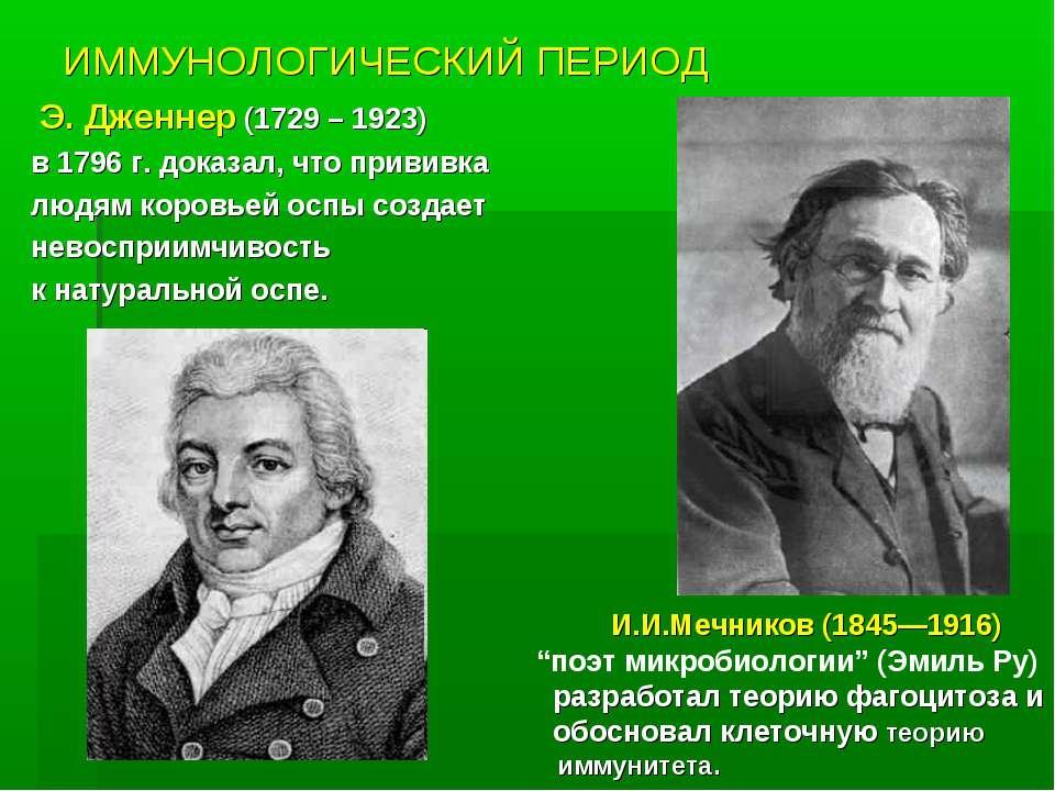 ИММУНОЛОГИЧЕСКИЙ ПЕРИОД Э. Дженнер (1729 – 1923) в 1796 г. доказал, что приви...