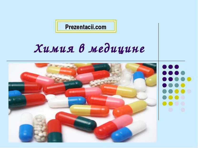 Химия в медицине Prezentacii.com