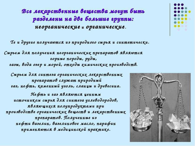 Все лекарственные вещества могут быть разделены на две большие группы: неорга...
