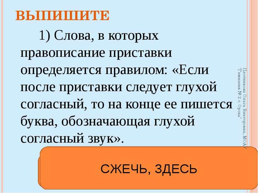 ВЫПИШИТЕ 1) Слова, в которых правописание приставки определяется правилом: «Е...