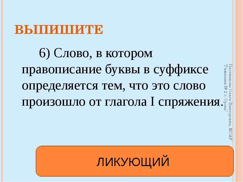 6) Слово, в котором правописание буквы в суффиксе определяется тем, что это с...