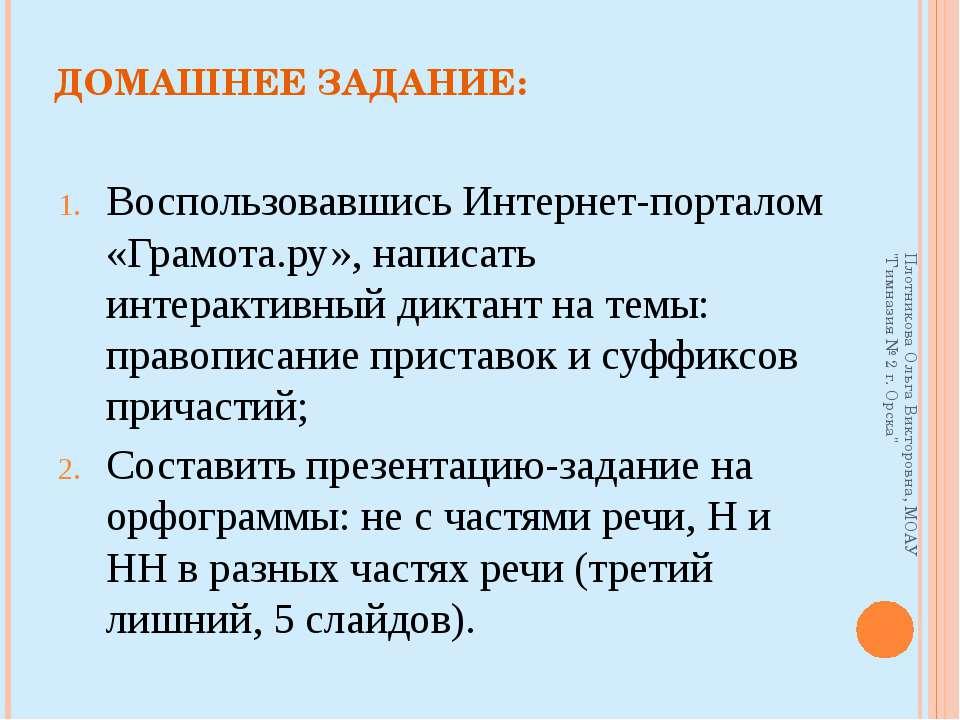 ДОМАШНЕЕ ЗАДАНИЕ: Воспользовавшись Интернет-порталом «Грамота.ру», написать и...