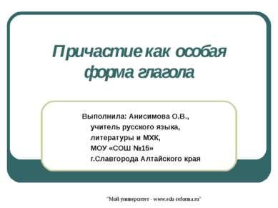 Причастие как особая форма глагола Выполнила: Анисимова О.В., учитель русског...