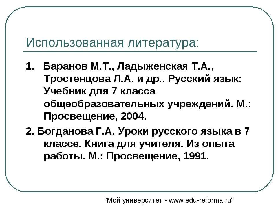 Использованная литература: 1. Баранов М.Т., Ладыженская Т.А., Тростенцова Л.А...