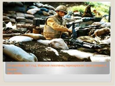 25 сентября 1967 год. Морской пехотинец перезаряжает свой пулемет в окопах Ко...