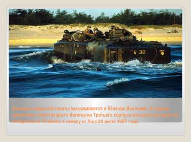 Батальон морской пехоты высаживается в Южном Вьетнаме. В задачи десантных гру...