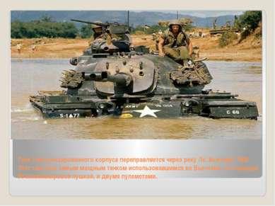 Танк 5 механизированного корпуса переправляется через реку Ло. Вьетнам. 1968....