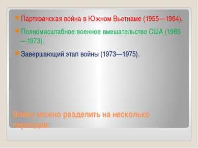 Войну можно разделить на несколько периодов: Партизанская война в Южном Вьетн...