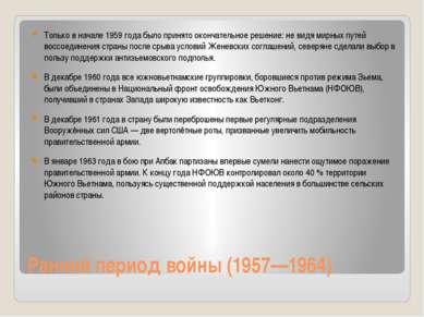 Ранний период войны (1957—1964) Только в начале 1959 года было принято оконча...