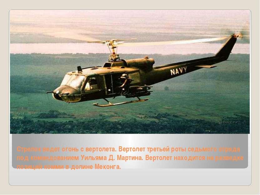 Стрелок ведет огонь с вертолета. Вертолет третьей роты седьмого отряда под ко...