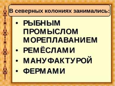 РЫБНЫМ ПРОМЫСЛОМ МОРЕПЛАВАНИЕМ РЕМЁСЛАМИ МАНУФАКТУРОЙ ФЕРМАМИ В северных коло...
