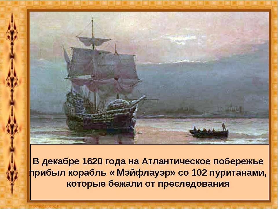 Вдекабре1620 годана Атлантическое побережье прибыл корабль « Мэйфлауэр» с...