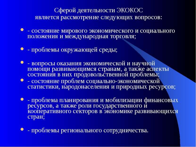 Сферой деятельности ЭКОКОС является рассмотрение следующих вопросов: - состоя...