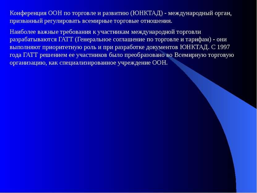 Конференция ООН по торговле и развитию (ЮНКТАД) - международный орган, призва...
