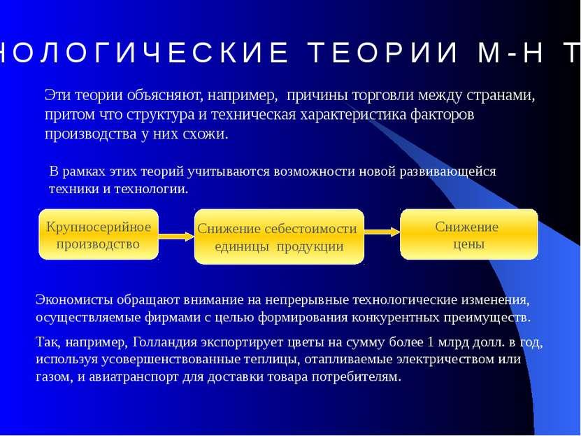 НЕОТЕХНОЛОГИЧЕСКИЕ ТЕОРИИ М-Н ТОРГОВЛИ Эти теории объясняют, например, причин...